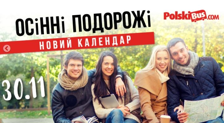 polskibus-novyj-kalendar
