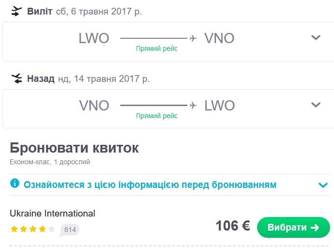 lwo-vno-uia