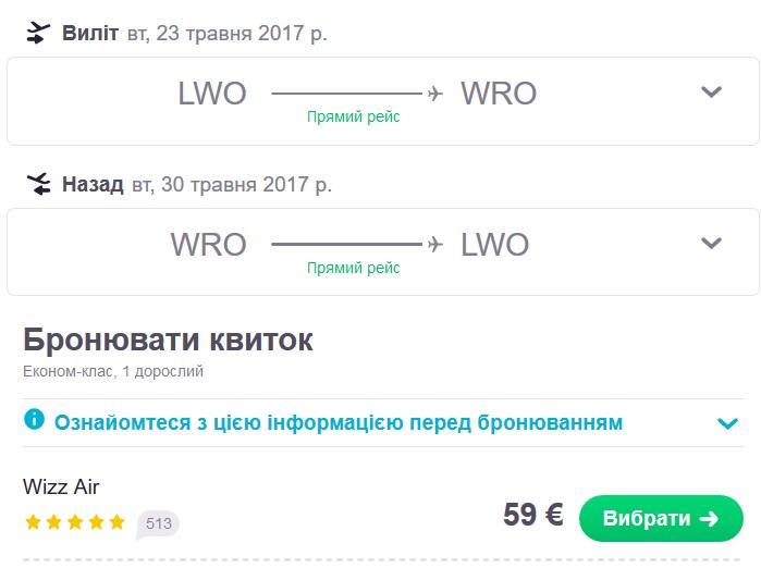 lwo-wro-wizzair