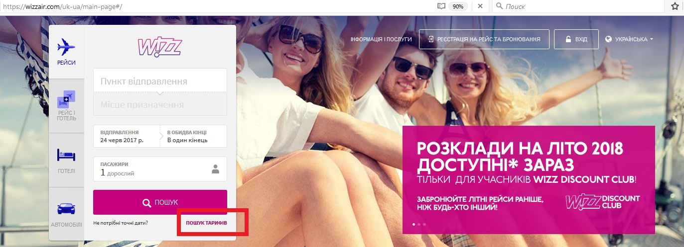 1-poshuk-wizz