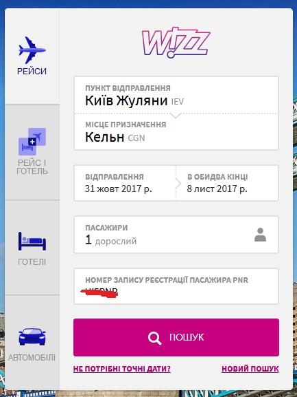 kyjiv-keln-vizejr
