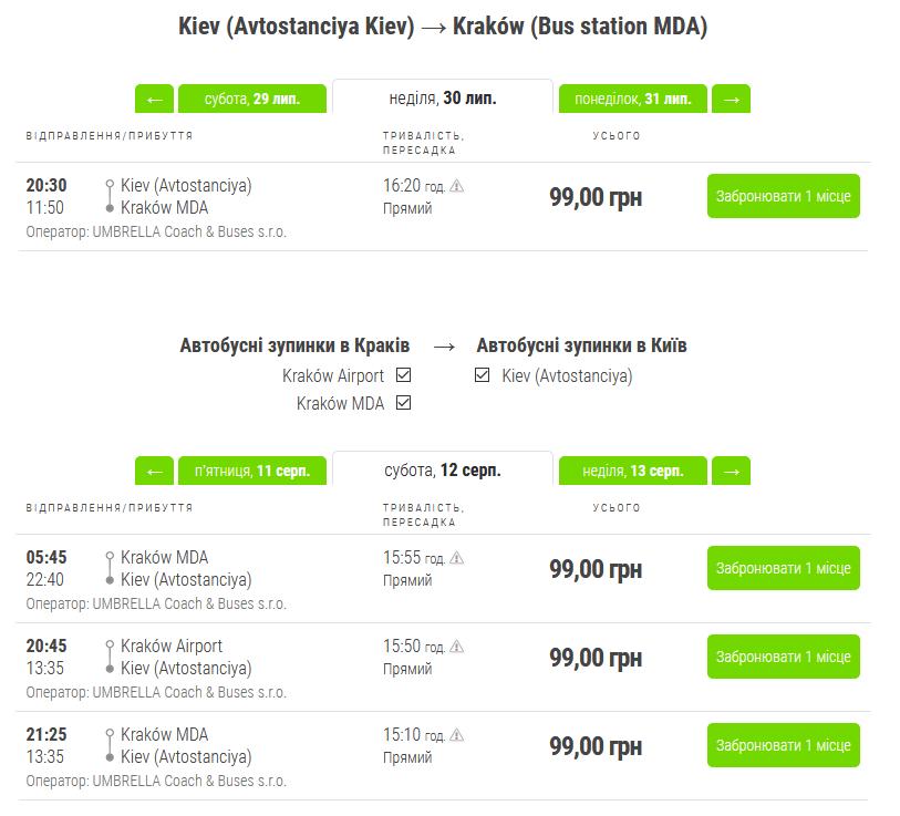flixbus-kyiv-krakiv-uah