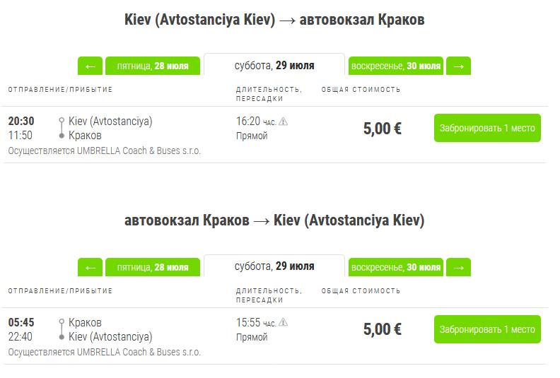 flixbus-kyiv-krakiv