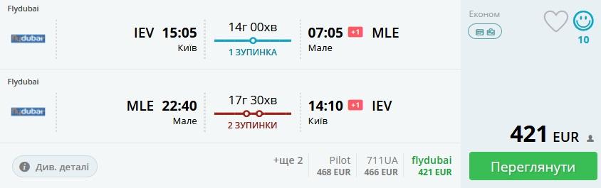 kyiv-maldivy-price