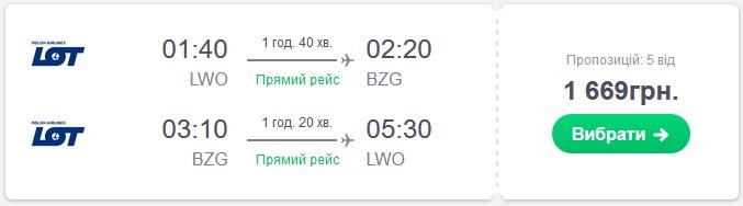 lwo-bydgosz2