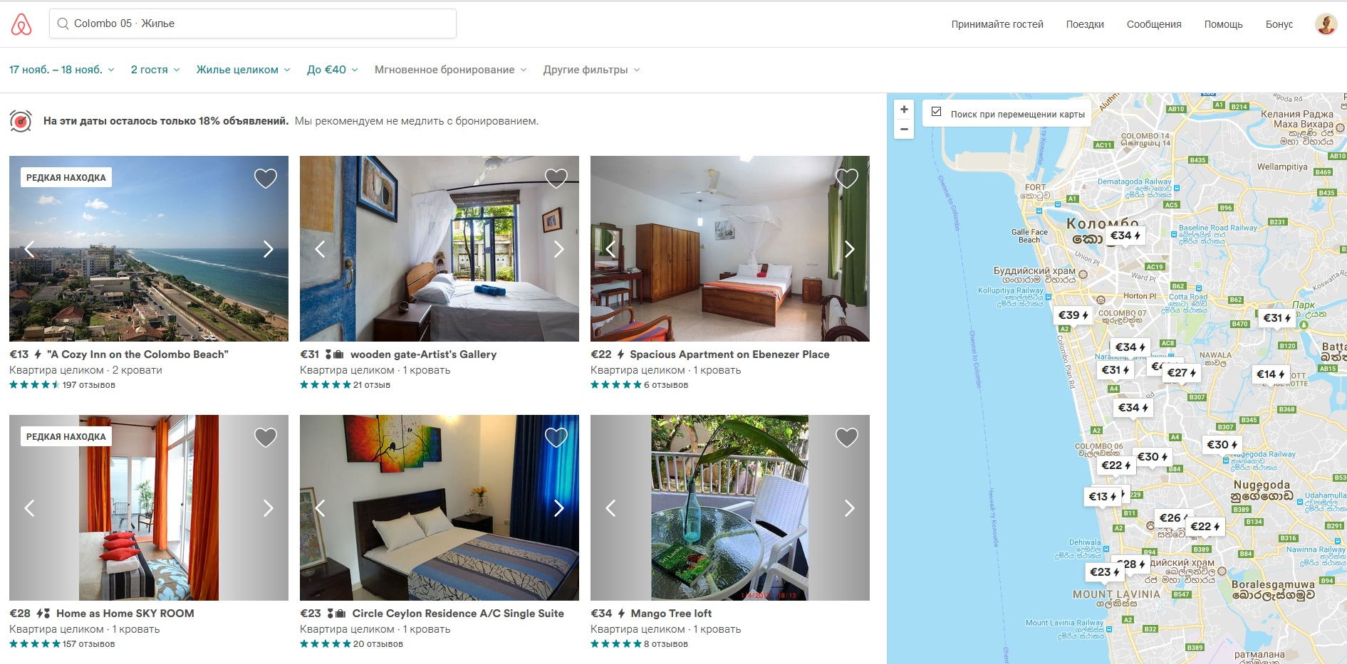 airbnb-colombo