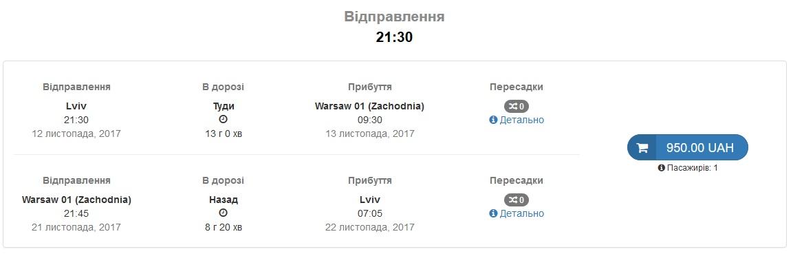lviv-warszawa-ecolines-november