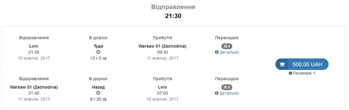 lviv-warszawa-ecolines-oktober