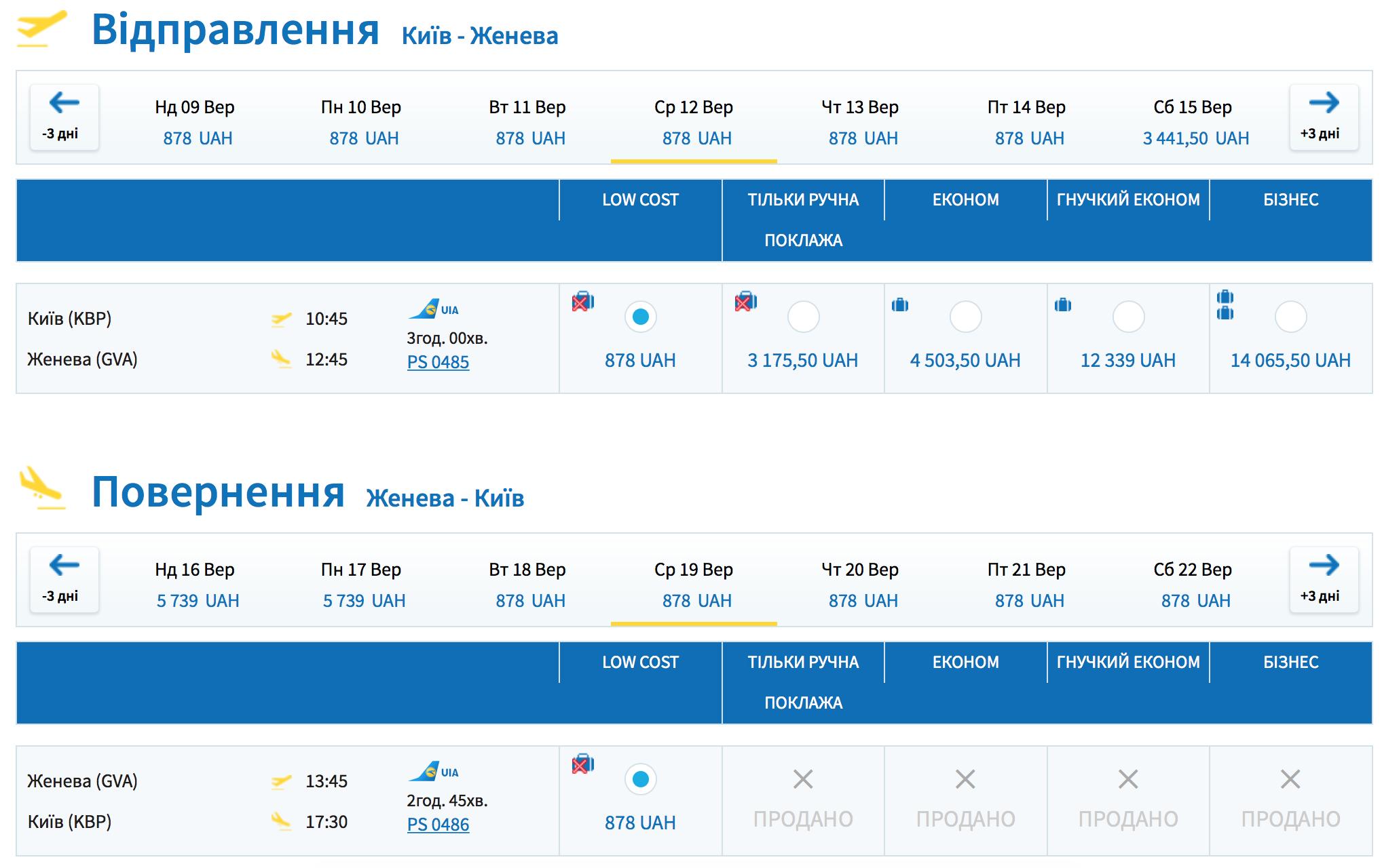 Київ-Женева-Київ авіа