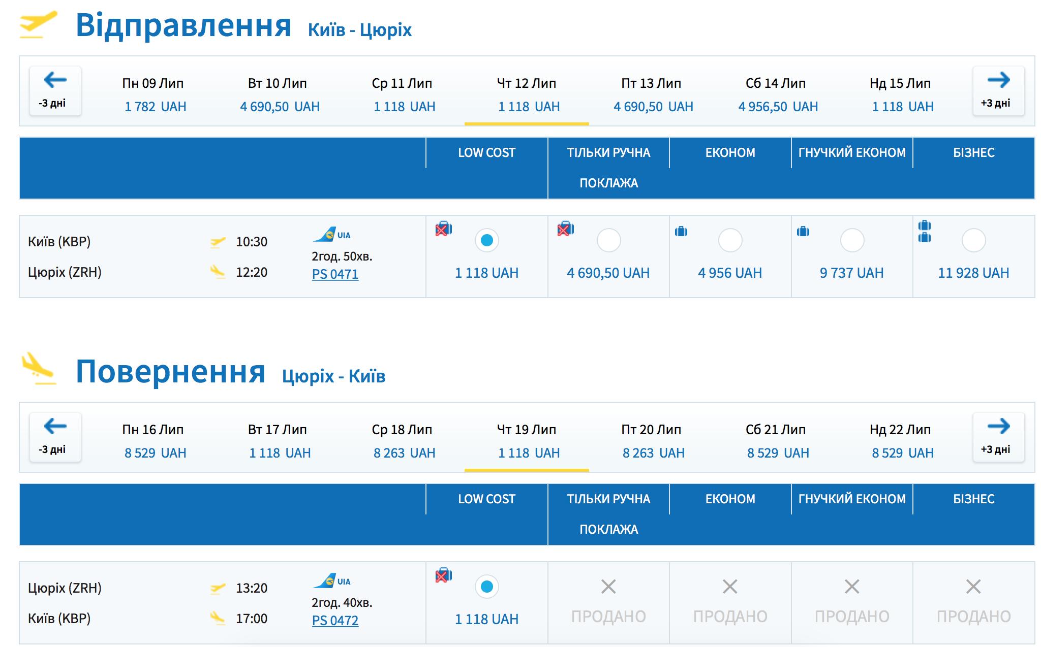 Авіа Київ-Цюрих-Київ