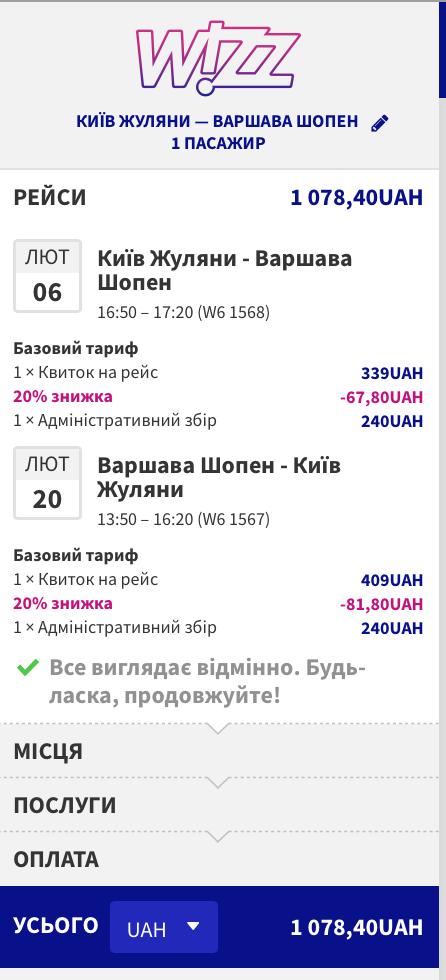 znimok-ekrana-2017-11-24-o-11-46-07
