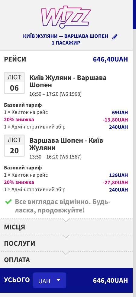 znimok-ekrana-2017-11-24-o-11-46-14