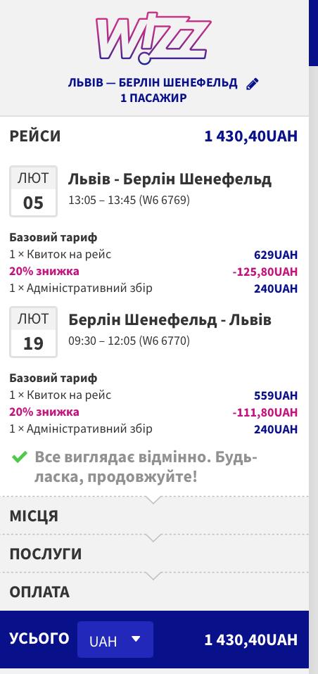 znimok-ekrana-2017-11-24-o-11-51-33