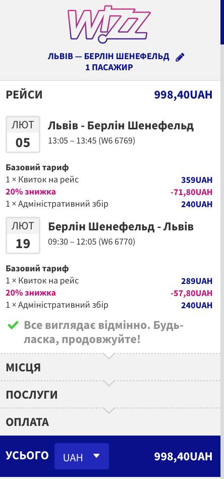 znimok-ekrana-2017-11-24-o-11-51-40