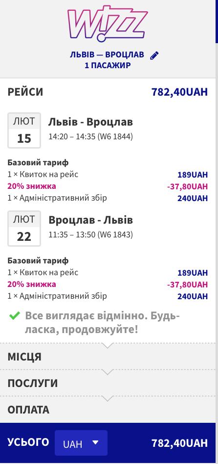 znimok-ekrana-2017-11-24-o-11-56-16