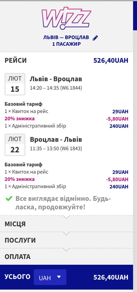 znimok-ekrana-2017-11-24-o-11-56-22