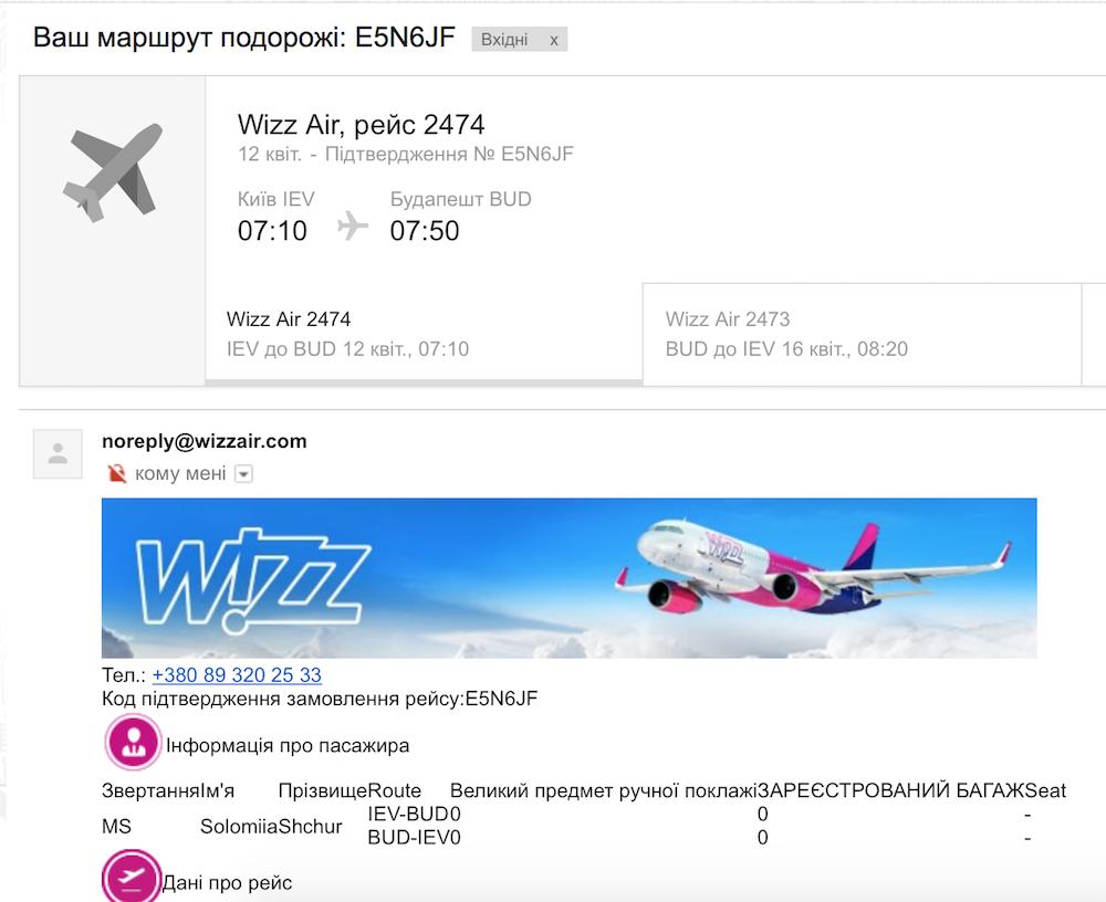 wizz-air-42-24