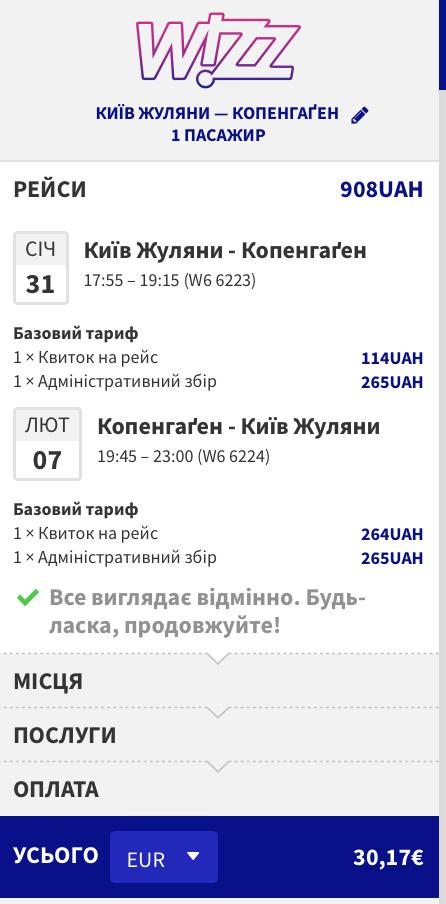 znimok-ekrana-2017-12-23-o-11-17-57