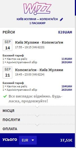 kyiv-copenhagen-kyiv-wizzair-wdc