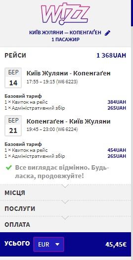 kyiv-copenhagen-kyiv-wizzair