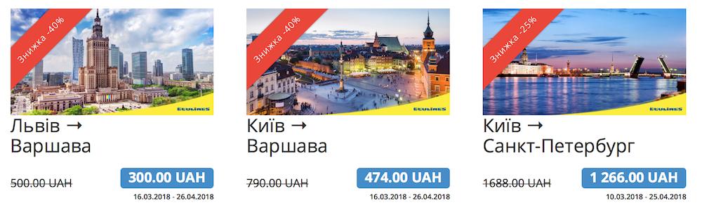 znimok-ekrana-2018-03-17-o-11-28-00