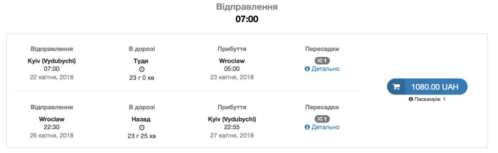 znimok-ekrana-2018-03-17-o-11-29-23