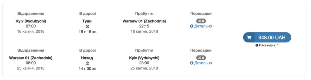 znimok-ekrana-2018-03-17-o-11-29-59