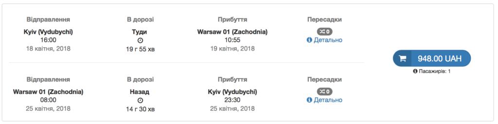 znimok-ekrana-2018-03-17-o-11-30-17